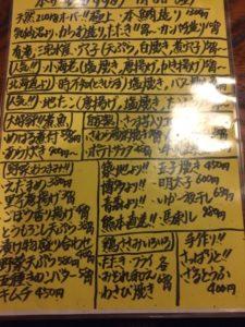 魚鈴 本日のおすすめメニュー