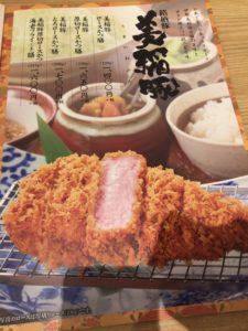かつ勢 志摩店メニュー1