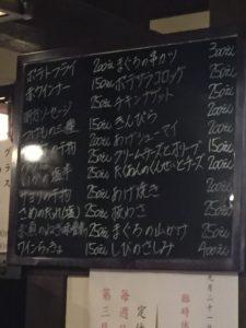 岡田酒店 メニュー