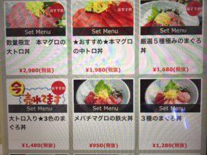やまと茶屋 海鮮丼メニュー1