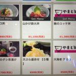 やまと茶屋 海鮮丼メニュー2