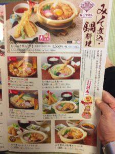 サガミ 味噌煮込・鍋料理 メニュー1