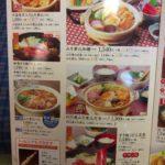 サガミ 味噌煮込・鍋料理 メニュー2