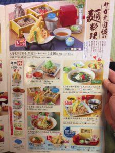 サガミ 麺料理 メニュー1