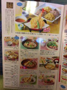 サガミ 麺料理 メニュー2