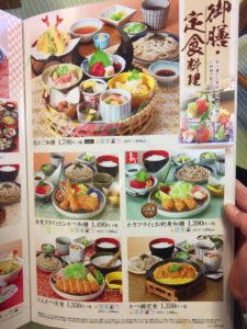 サガミ 御膳・定食料理 メニュー1