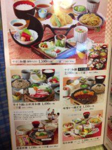 サガミ 御膳・定食料理 メニュー2