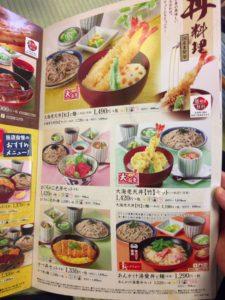サガミ 丼料理 メニュー1