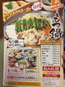 サガミ もつ鍋 コース料理