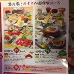 サガミ コース料理2