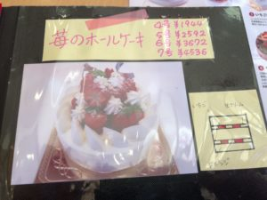シャロン誕生日ケーキメニュー1