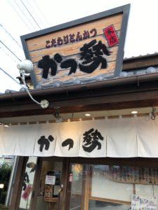 かつ勢 伊勢店外観2