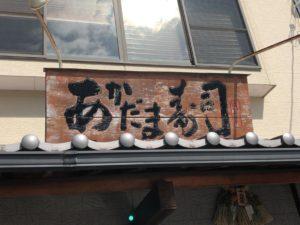 あかだま寿司看板