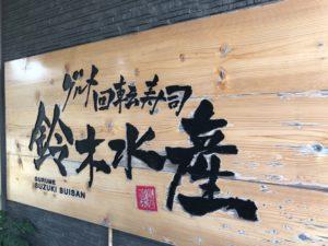 鈴木水産外観1