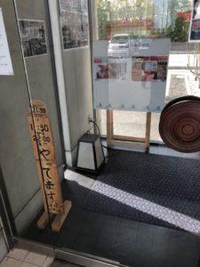 鈴木水産店内1