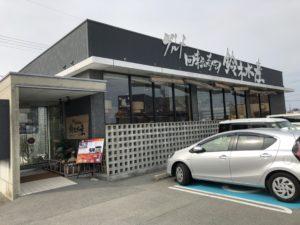 鈴木水産外観2