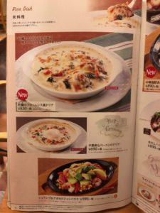 ココス玉城店米料理1