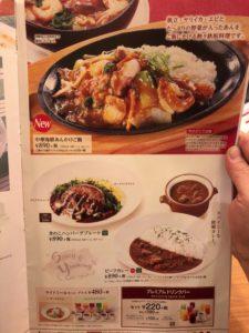 ココス玉城店米料理2