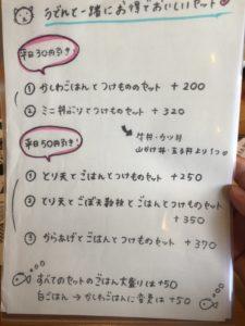 はな明かりセット・一品物メニュー3
