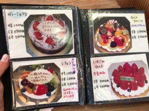 ササンボン 誕生日ケーキ4