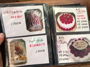 ササンボン 誕生日ケーキ6