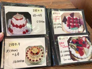 ササンボン 誕生日ケーキ8