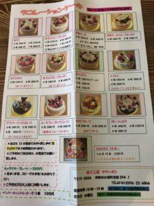 ササンボン 誕生日ケーキ1