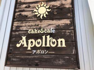 アポロン 看板
