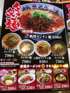 一番亭 メニュー タンタン麺
