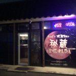秘蔵(ひめくら)明和町/メニュー/焼酎Bar/営業時間/アクセス情報を紹介!!