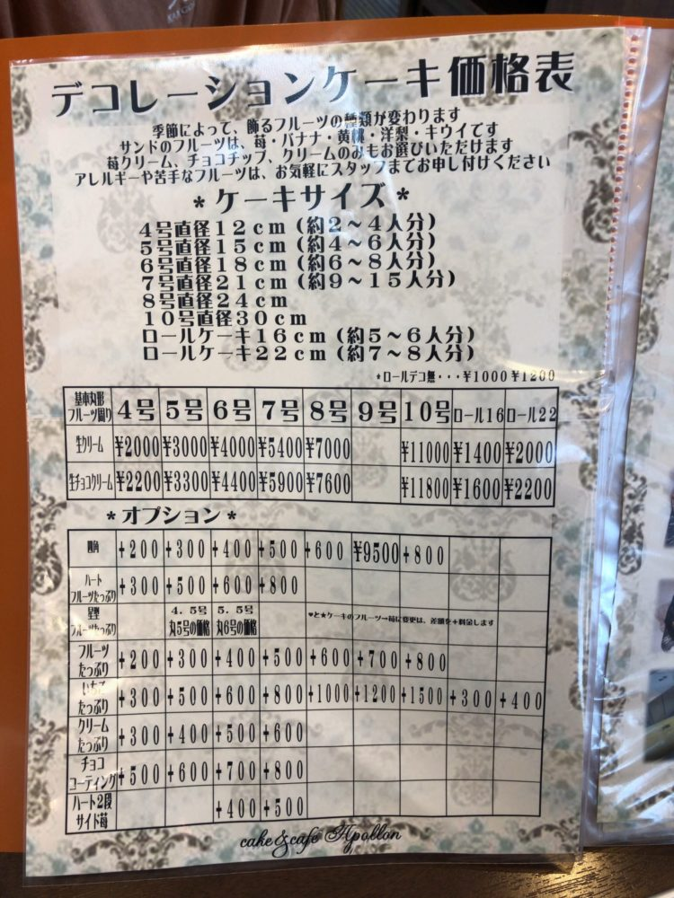 アポロン デコレーションケーキ価格表