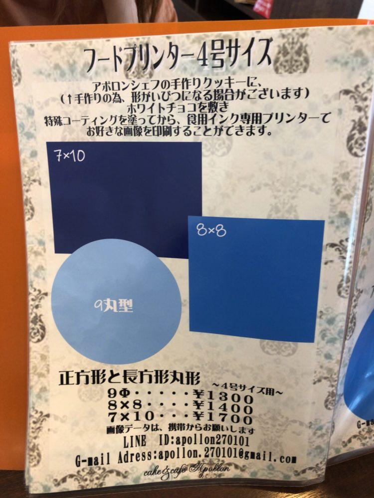 アポロン フードプリンター 正方形と長方形丸形サイズ