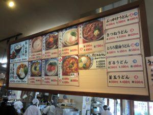 丸亀製麺 メニュー1