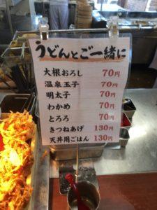 丸亀製麺 トッピングメニュー3