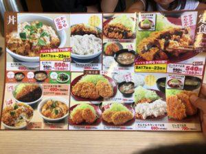 かつや 丼・定食メニュー2