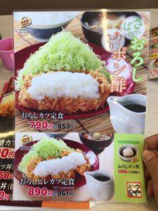 かつや 丼・定食メニュー3