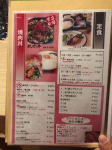 ご飯や。らいおん 焼き肉・定食メニュー