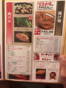 ご飯や。ライオン 肉バル・揚げ物・パーティーメニュー