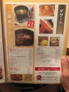 ご飯や。らいおん ご飯・麺・スープ・デザートメニュー