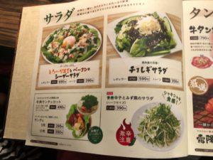 牛角 サラダ・タンメニュー1