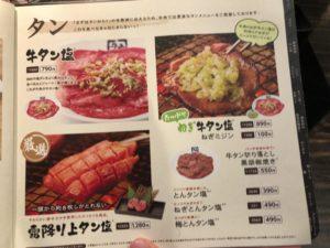 牛角 サラダ・タンメニュー2