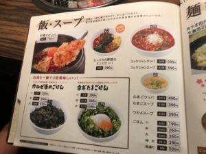 牛角 飯・スープ・麺メニュー1