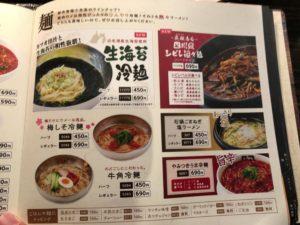 牛角 飯・スープ・麺メニュー2