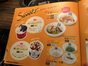 牛角 Sweetsメニュー1