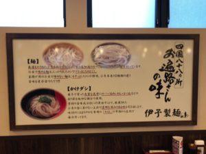 伊予製麺 看板