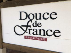 ドゥース・ド・フランス 看板