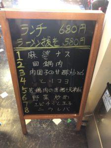 福楽 ランチメニュー1