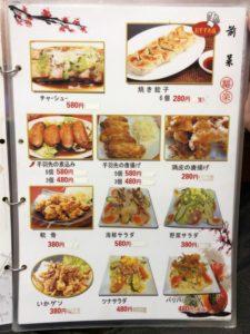 ふく前菜・鍋料理メニュー1