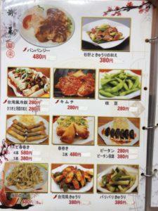 ふく前菜・鍋料理メニュー2