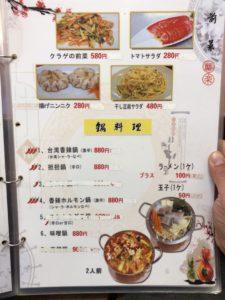 ふく前菜・鍋料理メニュー3